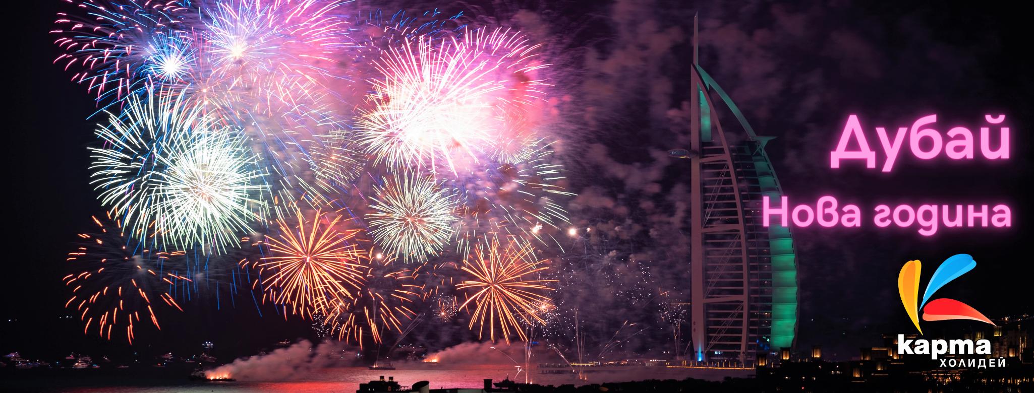 Нова Година в Дубай – 7 дни + 4 екскурзии и 5 вечери включени в цената